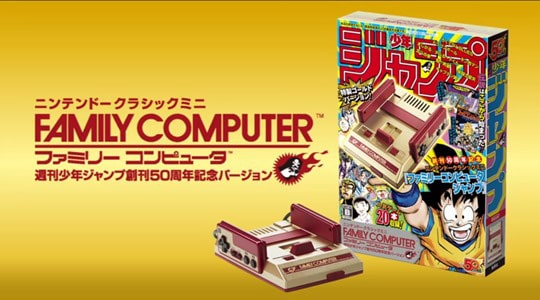 famicom mini special edition